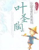 叶圣陶童话集