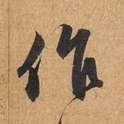 赵孟頫最美34个单字,你不想临一临吗?