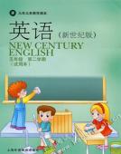 五年级下英语课本(沪教新世纪)