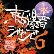 【原声OST】[東京アクティブNEETs]東方爆音ジャズ6