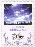 【原声OST】Ether — 幻想世界シルフィネス