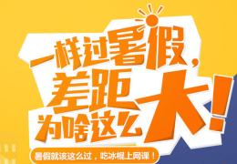 【得福狂欢节-高中文科专场】高中明星课程秀,老学员福利享不停!