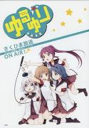 【广播剧】摇曳百合 漫画第9卷 ドラマCD