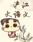 沪江大语文回顾集锦
