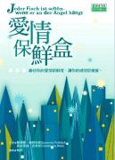 【电子书下载】爱情保鲜盒-中德双语