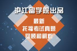 5月30日托福考试写作真题回顾--沪江留学院出品