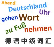 德语中级词汇--3册下载!