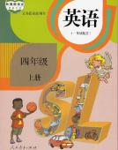 四年级上英语课本(人教新起点)