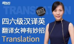 【翻译】四六级汉译英,翻译女神有妙招