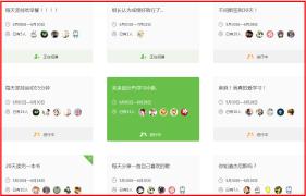 """【内测中】""""组队""""功能意见反馈收集帖"""