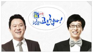 【你问我答】韩语里的四字成语,你能猜对几个?——《同床异梦没关系没关系》