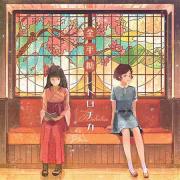 【原声OST】[ABSOLUTE CASTAWAY] 金平糖レトロチカ