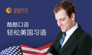 【一起晚自习】tonight 外教 Richard 帮你轻松搞定美国习语