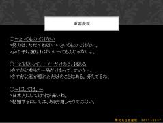 【每刻晨读】vol.38:【凤梨牌】如何用日语吐槽队友①【公开课回顾】