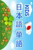 日本語の単語