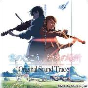 【动漫音乐】雲のむこう、約束の場所 オリジナル・サウンドトラック