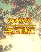 sunny每日随记