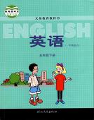 五年级下英语课本(冀教版)