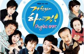 【经典韩剧】适合学习的喜剧—搞笑一家人