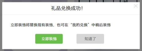 """【商城礼品】虚拟道具""""名片窗背景""""使用说明"""