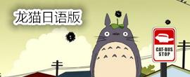 龙猫日语版
