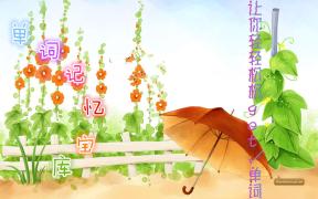 【英语单词记忆宝库】英语单词让我虐你三百回合!!!(第一期)2015.4.8