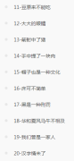 梅子老师的汉字课程的答案集锦