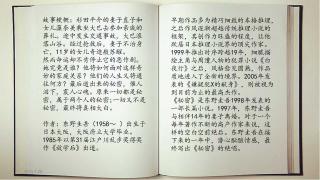 夜读东野圭吾之《秘密》第一夜