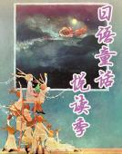 日语童话悦读季