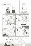 【看白熊学日语】7.31每日一翻~胖太要减肥③