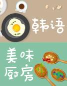 韩语美味厨房