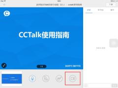【CCiPad0.7体验版发布】老师可以用iPad摄像头视频授课