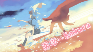 【日本--Sakura】哔哩哔哩 周推荐榜(150705)(本期评分:4.5)
