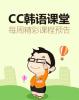 CC韩语课堂每周精彩课程预告