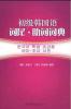 初级韩语词尾·助词词典