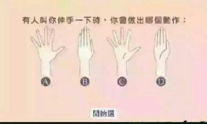 当有人叫你伸一下手时,你的反应是?真的太准了!!