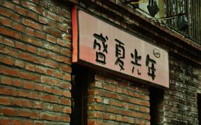 【每日一译】成人の日 2015-07-03
