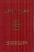 【各种口译考试介绍】:之《上海口译证》