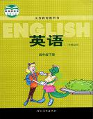 四年级下英语课本(冀教版)