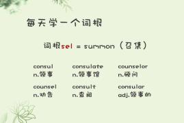 【每天学一个词根】词根sel,sul,sult = summon(召集)