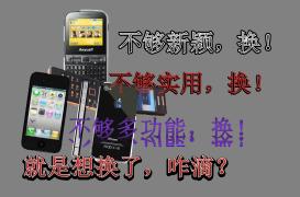 【每日一侃】小伙伴们都是多久换一部手机哒?