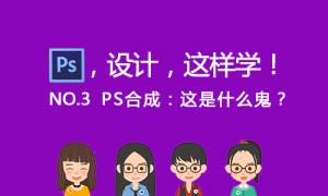 【公开课作业贴】PS合成
