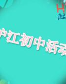 沪江初中超级会员福利