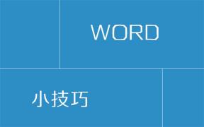 Word小技巧 | 23 批量提取word中的图片