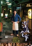 【日影】[深夜食堂/Midnight Diner][BD-MP4/1.41G][日语中字][720P]