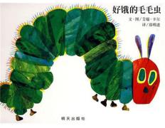 《好饿的毛毛虫》:让孩子感受生命的成长(可下载英文版)