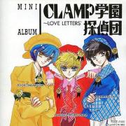 【日文漫画】[CLAMP] CLAMP学園探偵団 全3巻
