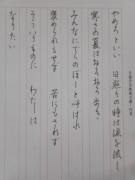 句号开讲:手写五十音(1)热身