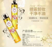 ZMC/植美村 矿泉温和卸妆喷雾120ML 卸妆100%不油