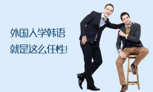 【人气综艺】外国人学韩语就是这么任性(2)